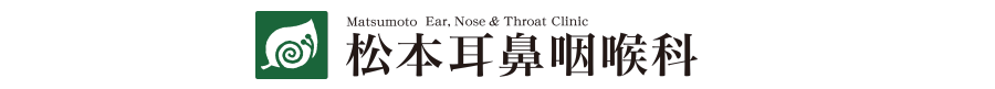 大阪府池田市の耳鼻咽喉科 松本耳鼻咽喉科